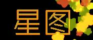 星图网络|星图注册|星图平台官网